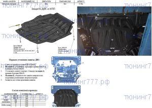 Защита картера и кпп, АВС-Дизайн, композитная 6мм., V - 2.0 и 2.4л
