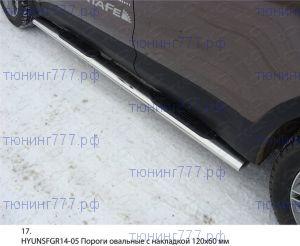 Подножки боковые, ТСС, труба нерж. сталь ф 120х60мм