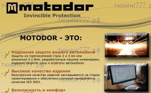 Защита картера Motodor, сталь 2мм, V - 1.6 и 1.6T