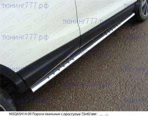 Подножки боковые, ТСС, овальные с проступью, нерж. сталь 75х42мм