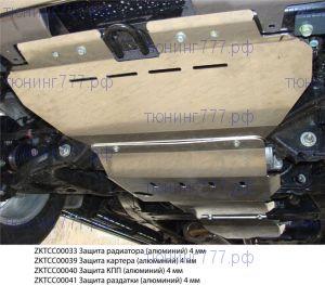 Защита днища, ТСС, алюминий 4мм
