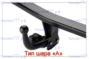 Фаркоп Bosal Vfm, крюк на 2х болтах, тяга 1.5т