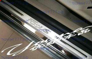 Накладки на пороги, с обьемным логотипом, нерж. сталь