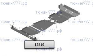 Защита кпп, двигателя, раздатки, Motodor, сталь 3мм., для V - 2,4 и 2,8TD