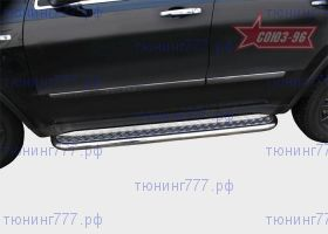Боковые подножки Souz-96, окантовка труба, нерж. сталь ф 60мм