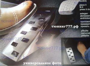 Накладка на площадку для отдыха левой ноги, Alufrost, нерж. сталь на седан