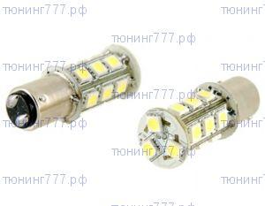 Светодиодные LED лампы, цоколь 1157, на габарит/стопсигнал, 18 диодов