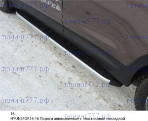 Подножки боковые, ТСС, алюминий с пластиковой накладкой, к-кт