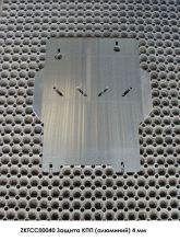 Защита коробки, ТСС, алюминий 4мм