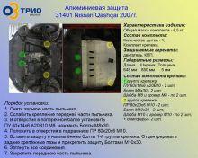 Защита картера и кпп, Motodor, алюминий 5мм, V - 2л