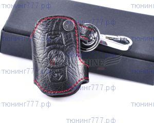 Чехол для ключа, кожаный