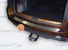 Накладка на задний бампер, Souz-96, нерж. сталь